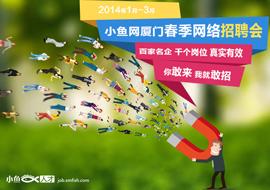 2014春季网络招聘会入口