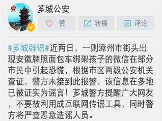 避谣:关于微信上传播芗城面包车绑架孩子的不实信息