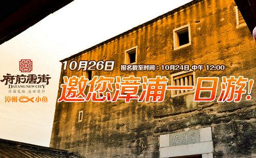 10月26日漳浦一日游看房