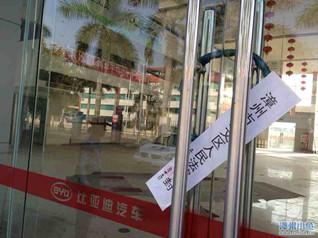 漳州比亚迪4s店被查封了