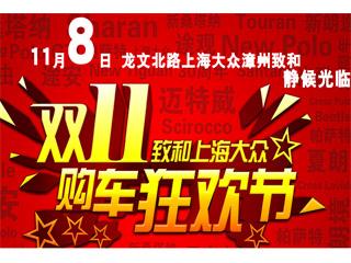 上海大众漳州致和11-8购车狂欢节来袭