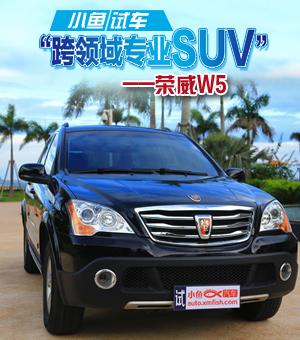 """""""跨领域专业SUV""""------荣威W5!"""