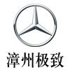 漳州极致汽车销售服务有限公司