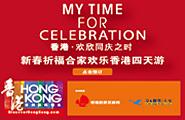 新春祈福合家欢乐香港四天游