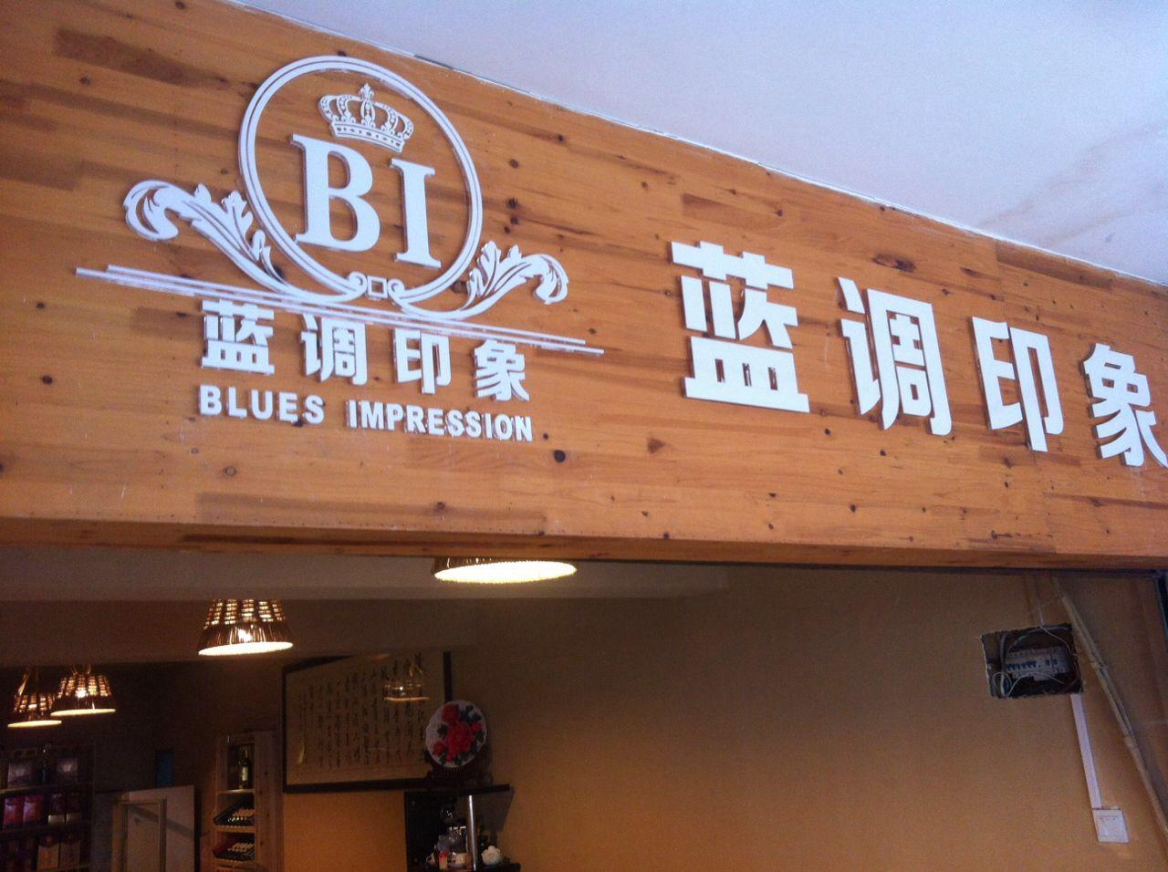 泉州蓝调印象