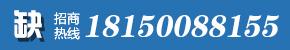 招租热线18150088155