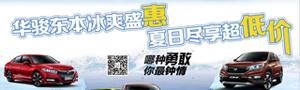 本周华骏东本CR-V现车特供,只需16.98万起