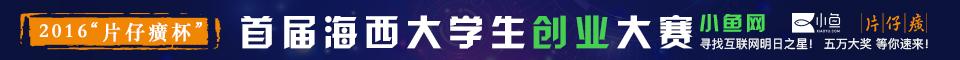 """""""片仔癀杯""""首届海西大学生创业大赛!"""
