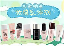 【评测】十款妆前乳分享