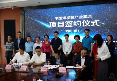 中国短视频产业基地正式落地厦门