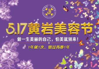 517黄岩美容节,17大蝶变项目免费送!