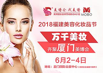 2018厦门美容美发化妆用品博览会开幕!