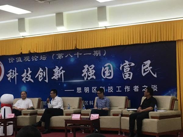 思明区社会主义核心价值观科技工作者论坛举行
