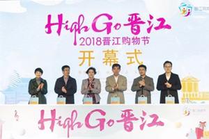 晋江购物节开幕,首发团圆满成功!