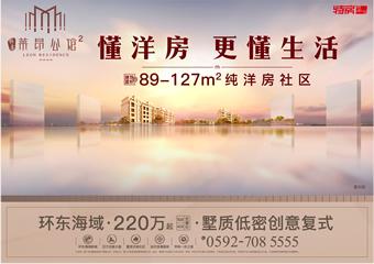 特房莱昂公馆89-127㎡洋房,总价220万起!