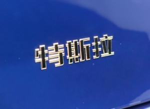 特斯拉中国制造Model 3即将到达亚博app体育官网门店