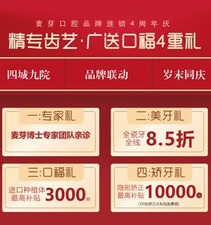 亚博app体育官网麦芽口腔医院广送口福4重礼!