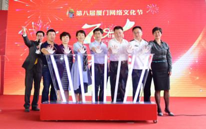 第八届厦门网络文化节今日启动,36项活动精彩纷呈