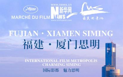 """思明区亮相戛纳电影节,收获""""中国最美外景地""""美誉"""