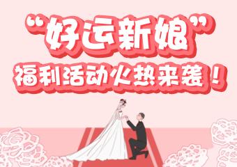 """免費抽五星級酒店房券!做""""好運新娘""""!"""