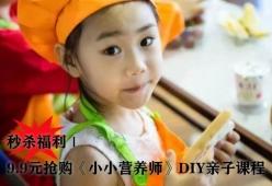 《小小营养师》DIY亲子课程