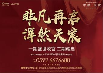 中骏天宸:150-220㎡传世奢宅