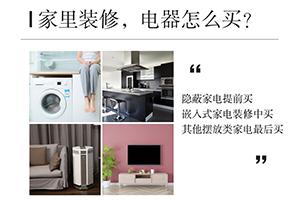 [短视频]家里装修,电器何时买?