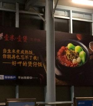 我怀疑前埔BRT这个广告在开车