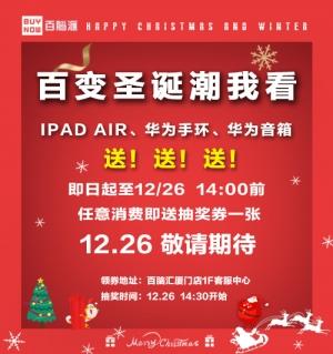 百脑汇圣诞礼物大派送!| 免费观影+iPad Air、华为手环、荣耀平板、Dior口红……