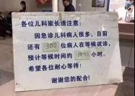"""""""三甲大医院,夜里急诊为何不能多一个儿科医生?"""""""