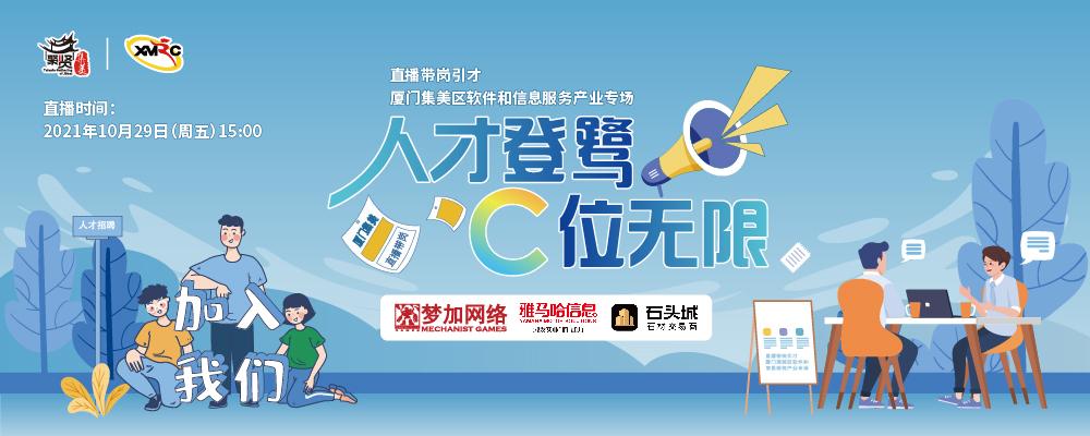 直播带岗引才-厦门集美区软件和信息服务产业专场