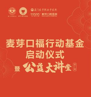口福行动基金启动仪式暨公益大讲堂