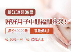 超海景月子最低4折购,吉祥坊棋牌游戏手机客户端福利来袭!