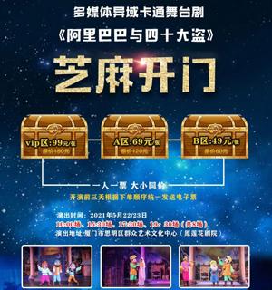 中国儿童戏剧节获奖作品门票免费抽